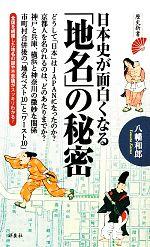日本史が面白くなる「地名」の秘密(歴史新書)(新書)