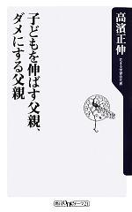 子どもを伸ばす父親、ダメにする父親(角川oneテーマ21)(新書)
