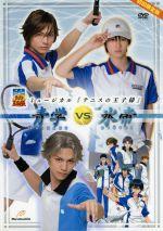 ミュージカル テニスの王子様 2nd Season 青学vs氷帝(通常)(DVD)