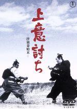 上意討ち-拝領妻始末-(通常)(DVD)