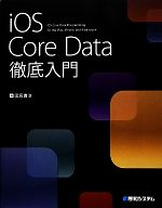 iOS Core Data徹底入門(単行本)