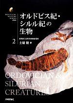 オルドビス紀・シルル紀の生物(生物ミステリーPRO2)(単行本)
