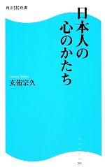 日本人の心のかたち(角川SSC新書)(新書)
