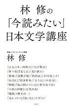林修の「今読みたい」日本文学講座(単行本)