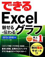 できるExcel魅せる&伝わるグラフ 2013/2010対応(できるシリーズ)(単行本)