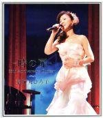 時の扉 35th Anniversary Concert(Blu-ray Disc)(BLU-RAY DISC)(DVD)