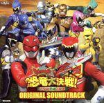 映画 獣電戦隊キョウリュウジャーVSゴーバスターズ 恐竜大決戦! さらば永遠の友よ オリジナルサウンドトラック(通常)(CDA)