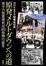 原発メルトダウンへの道 原子力政策研究会100時間の証言(単行本)