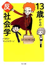 13歳からの反社会学(角川文庫)(文庫)