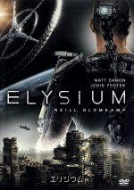 エリジウム(通常版)(通常)(DVD)