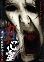 ガチ心霊 呪われた投稿動画10 其ノ弐(通常)(DVD)