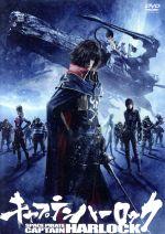 キャプテンハーロック(通常)(DVD)