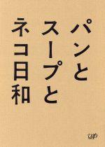 パンとスープとネコ日和 Blu-ray BOX(Blu-ray Disc)(BLU-RAY DISC)(DVD)