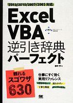 Excel VBA逆引き辞典パーフェクト2013/2010/2007/2003対応