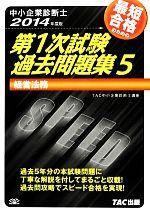 中小企業診断士第1次試験過去問題集-経営法務(5)(単行本)