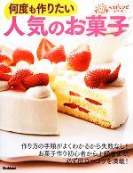 何度も作りたい人気のお菓子(ラクラクかんたんベストレシピシリーズ)(単行本)