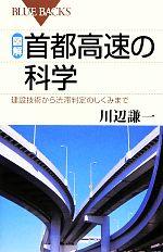 図解・首都高速の科学 建設技術から渋滞判定のしくみまで(ブルーバックス)(新書)