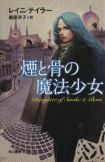 煙と骨の魔法少女(ハヤカワ文庫)(文庫)