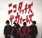 ニコ タッチズ ザ ウォールズ ノ ベスト(初回生産限定盤)(DVD付)(DVD付)(通常)(CDA)