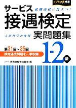 サービス接遇検定実問題集1‐2級(別冊付)(単行本)
