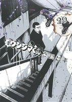 闇金ウシジマくん(29)(ビッグC)(大人コミック)