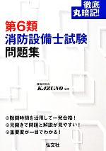 徹底丸暗記!第6類消防設備士試験問題集(文庫)