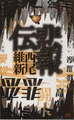悲報伝(講談社ノベルス)(新書)