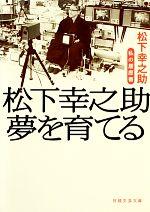松下幸之助夢を育てる 私の履歴書(日経文芸文庫)(文庫)