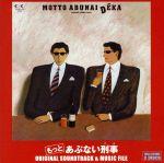 もっとあぶない刑事 オリジナル・サウンド・トラック&ミュージックファイル(通常)(CDA)