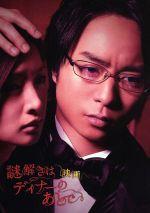 映画 謎解きはディナーのあとで DVDプレミアム・エディション(通常)(DVD)