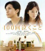 100回泣くこと(Blu-ray Disc)(BLU-RAY DISC)(DVD)
