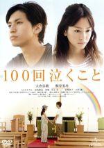 100回泣くこと(通常)(DVD)
