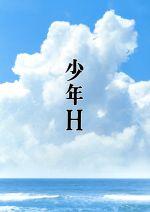 少年H(通常)(DVD)