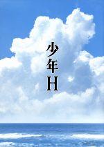 少年H(Blu-ray Disc)(BLU-RAY DISC)(DVD)