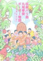 極楽バリ島 丸尾孝俊ボーボー物語(1)(ニチブンC)(大人コミック)