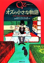 オズの魔法使いシリーズ-完訳オズの小さな物語(15)(児童書)