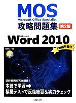 Microsoft Office Specialist攻略問題集 Microsoft Word 2010(CD付)(単行本)