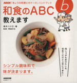 きょうの料理ビギナーズ 和食のABC教えます シンプル調味料で味が決まります。(生活実用シリーズ  NHKきょうの料理ビギナーズハンドブック)(単行本)