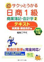 サクッとうかる日商1級商業簿記・会計学 テキスト-純資産・損益会計編(2)(単行本)