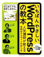 いちばんやさしいWordPressの教本 人気講師が教える本格Webサイトの作り方(単行本)