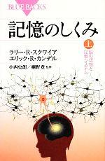 記憶のしくみ-脳の認知と記憶システム(ブルーバックス)(上)(新書)