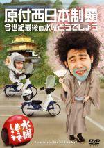 水曜どうでしょう 第20弾 「原付西日本制覇/今世紀最後の水曜どうでしょう」(通常)(DVD)