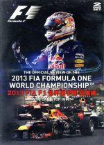 2013 FIA F1 世界選手権総集編(通常)(DVD)
