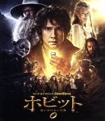 ホビット 思いがけない冒険(Blu-ray Disc)(BLU-RAY DISC)(DVD)