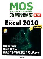 Microsoft Office Specialist攻略問題集 Microsoft Excel 2010(DVD-ROM付)(単行本)