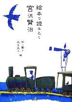 絵本で読みとく宮沢賢治(単行本)