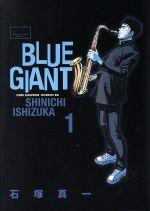 BLUE GIANT(1)(ビッグCスペシャル)(大人コミック)