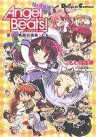 Angel Beats! The 4コマ 僕らの戦線行進曲♪(4)(電撃C EX)(大人コミック)