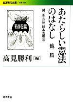 あたらしい憲法のはなし 他二篇 付 英文対訳日本国憲法(岩波現代文庫 社会264)(文庫)