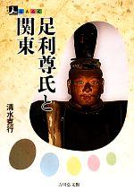 足利尊氏と関東(人をあるく)(単行本)